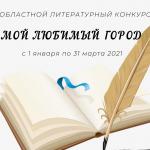 «Клуб активных родителей» приглашает принять участие в областном литературном конкурсе «Мой любимый город»